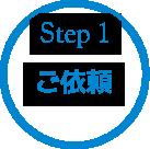 step1 ご依頼