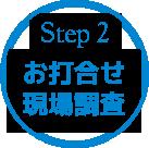 step2 お打合せ・現場調査