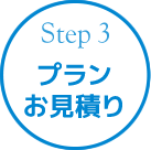 step3 ブラン・お見積り