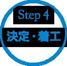 step4 決定・着工