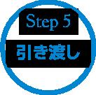 step5 引き渡し